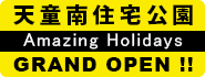 天童南住宅公園 Amazing Holidays Grand Oppn!!