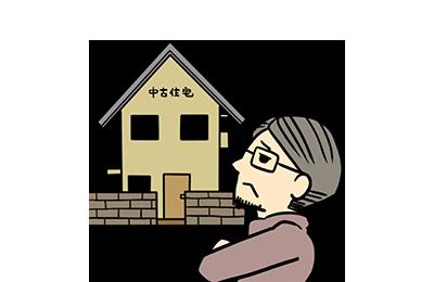 8.すでに住宅ローンを組んでいる